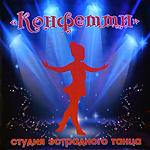 confetti_logo