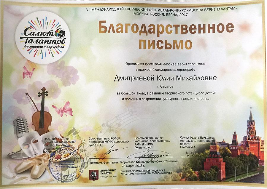 Фестиваль талантов 2017