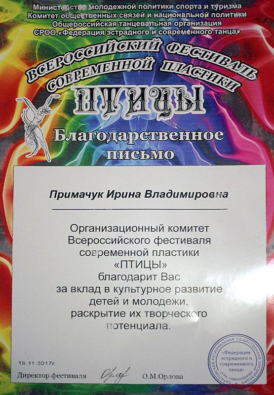 news-20_diplom_04