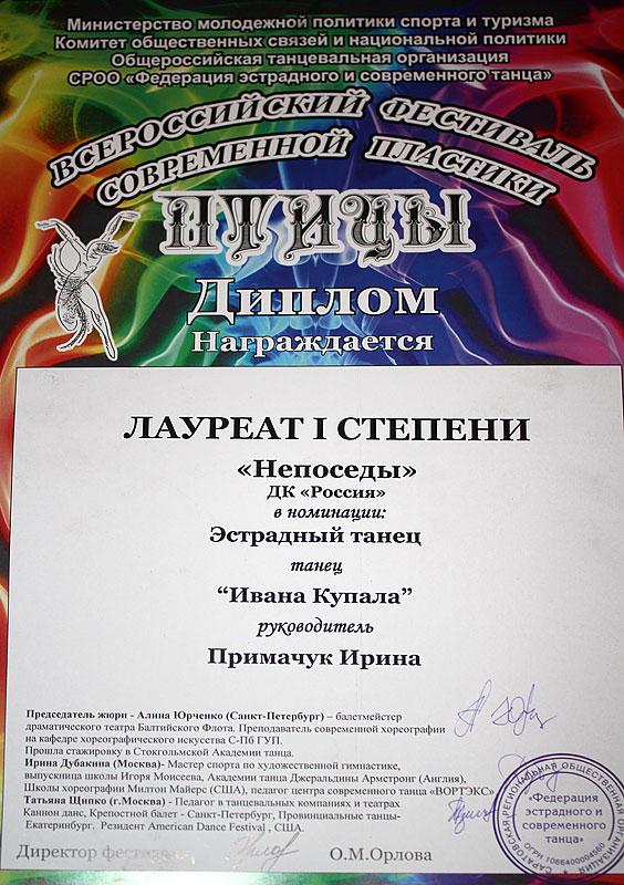 news-20_diplom_05