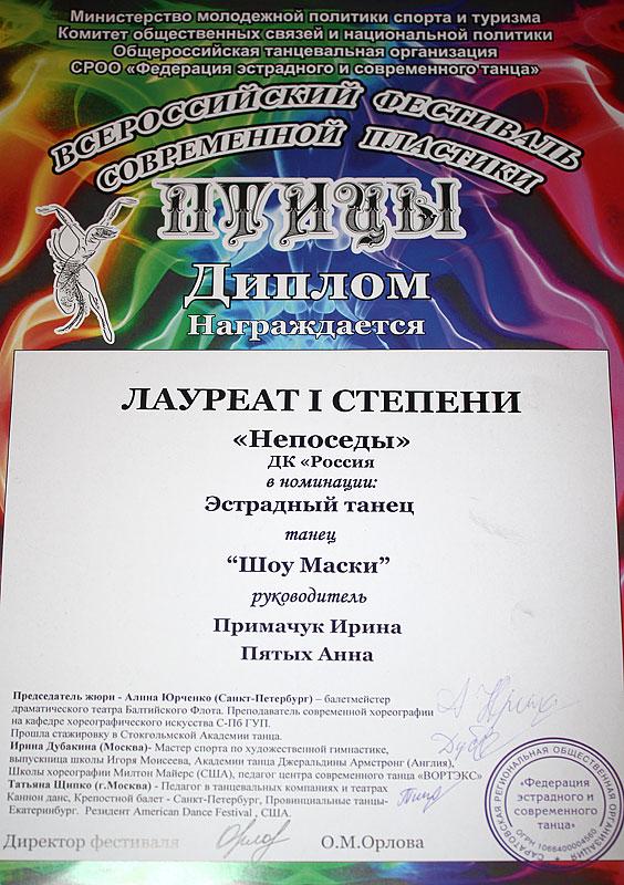 news-20_diplom_06