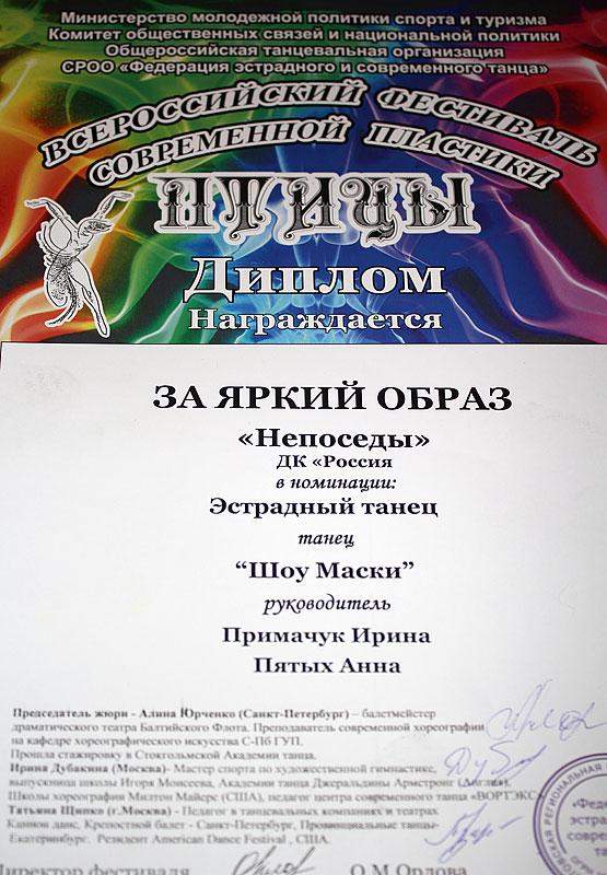 news-20_diplom_07