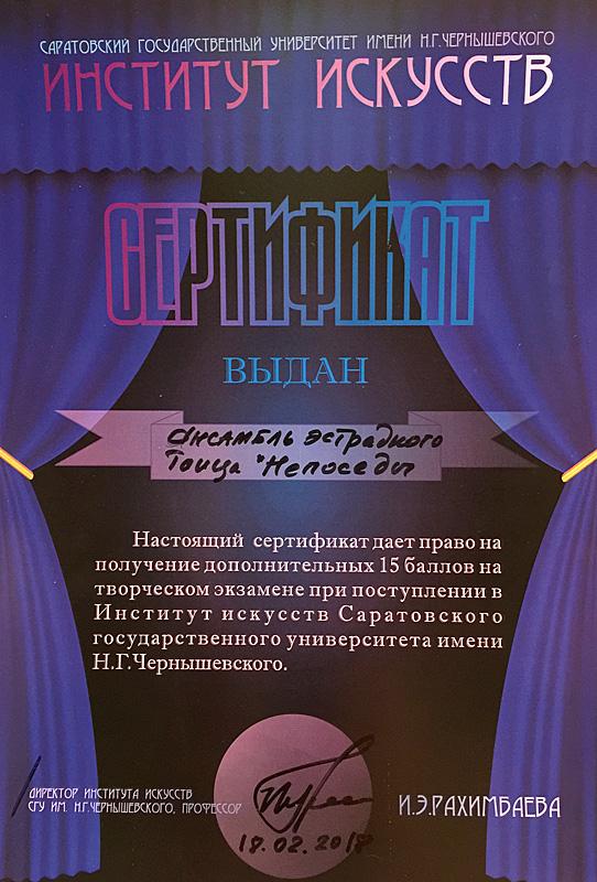 news-21_diplom_01