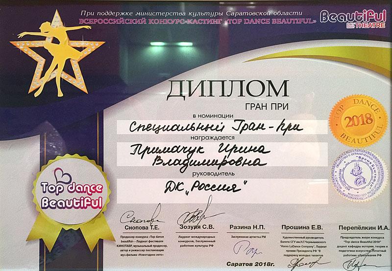 news-21_diplom_04