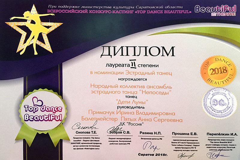 news-21_diplom_05
