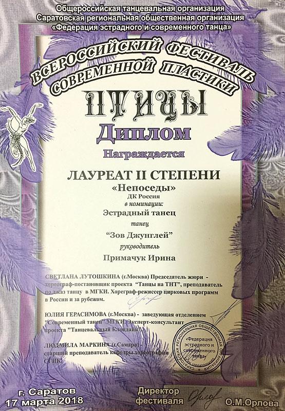news-22_diplom_01