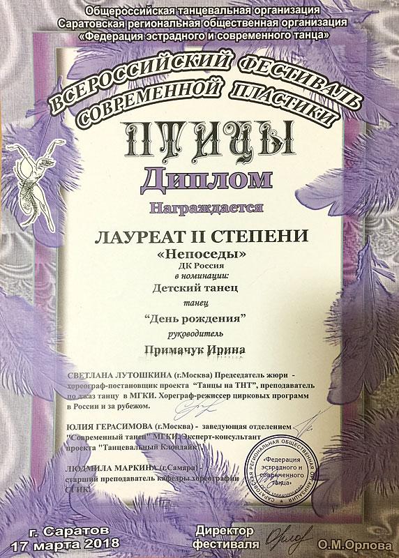 news-22_diplom_02