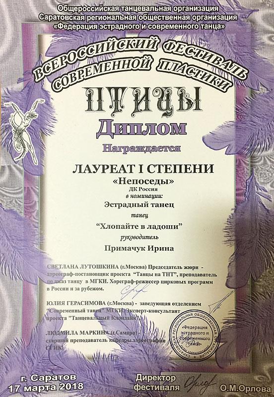 news-22_diplom_03