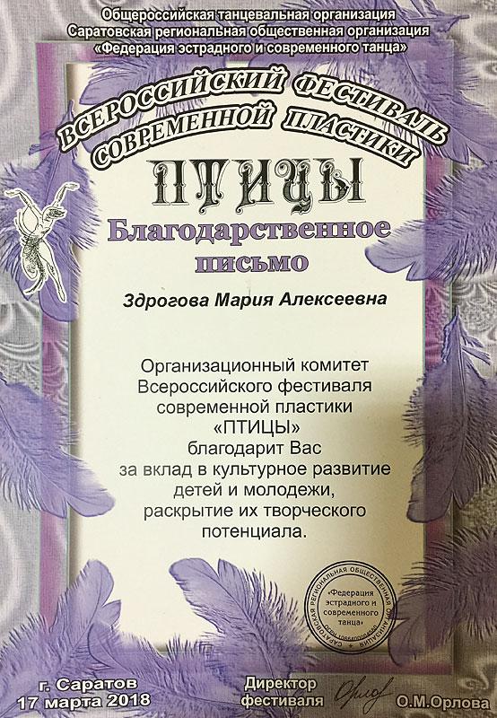 news-22_diplom_10