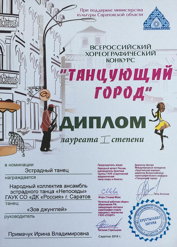 news-23_diplom_05