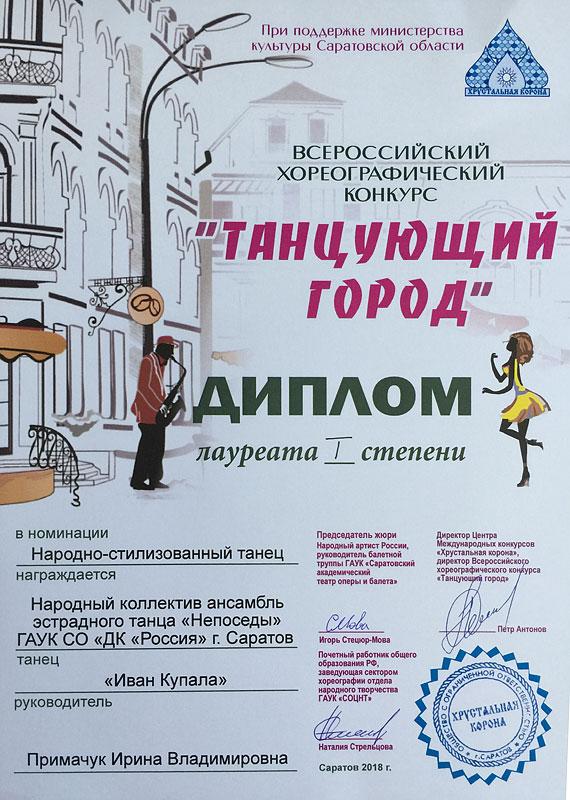 news-23_diplom_06