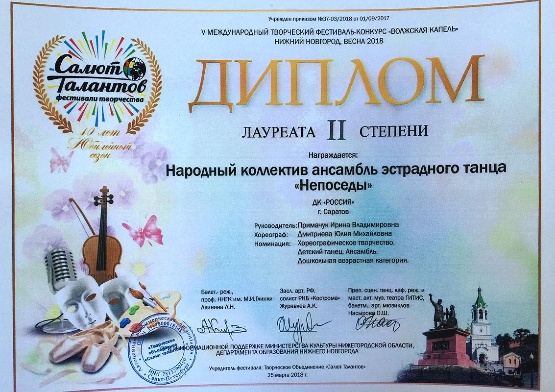 news-24_diplom_01