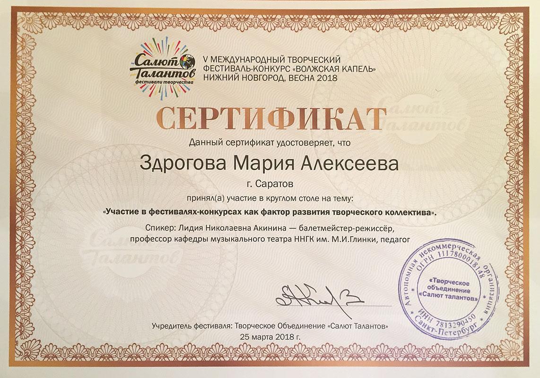 news-24_diplom_05