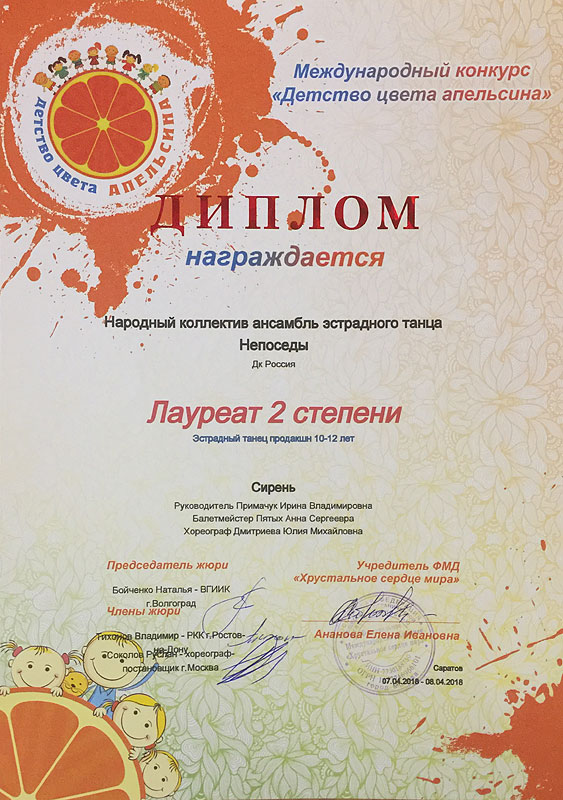 news-25_diplom_02