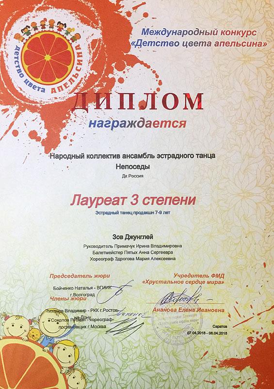 news-25_diplom_03