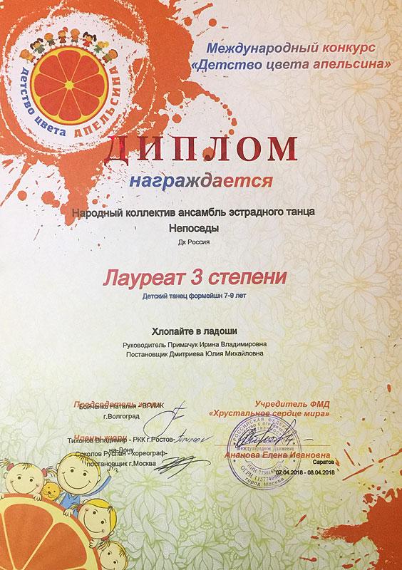 news-25_diplom_04