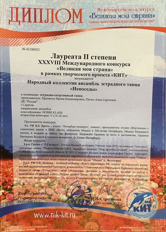 news-26_diplom_01