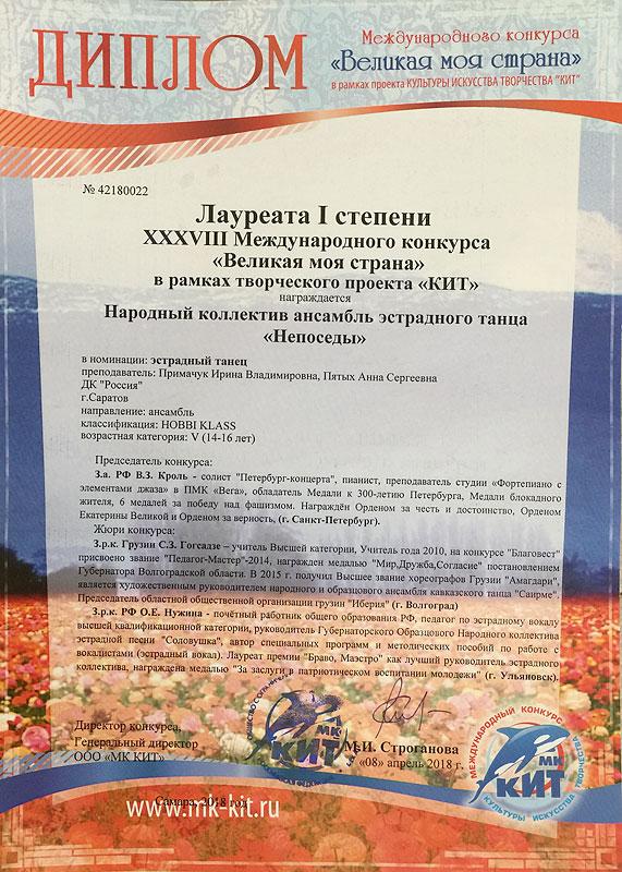 news-26_diplom_04