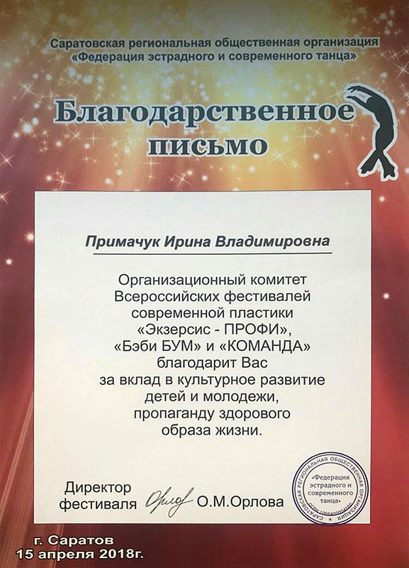news-27_diplom_02