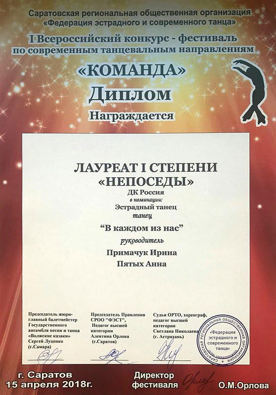 news-27_diplom_03