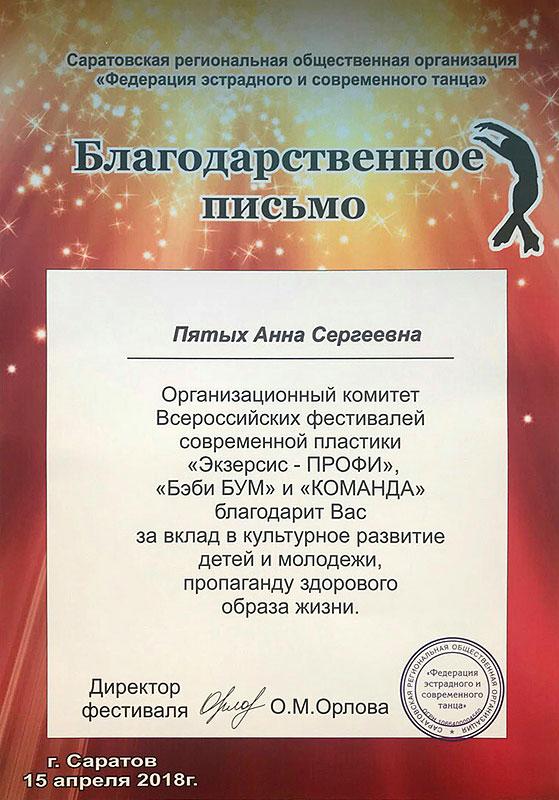 news-27_diplom_04