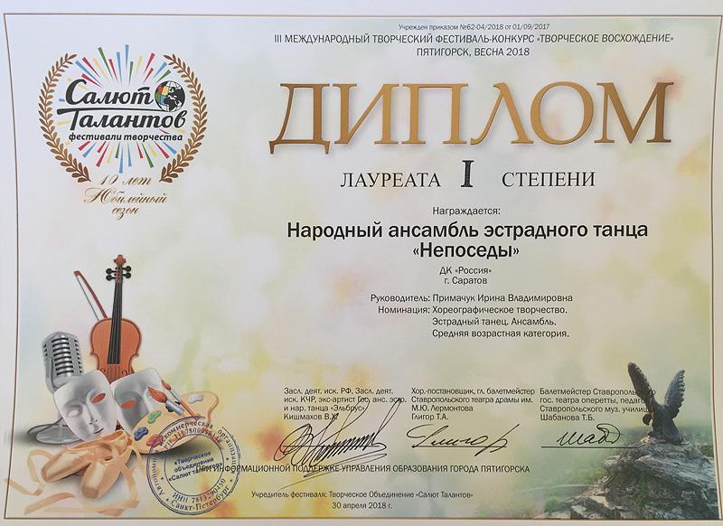news-28_diplom_04