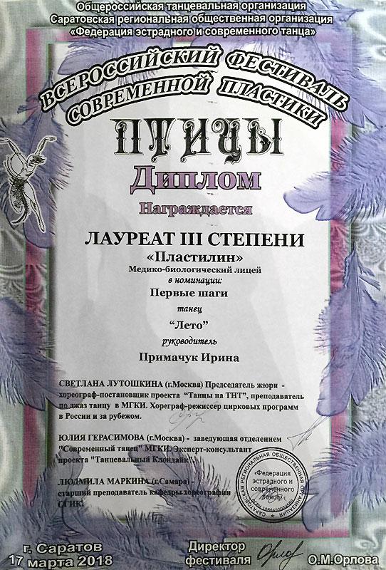 news-30_diplom_01