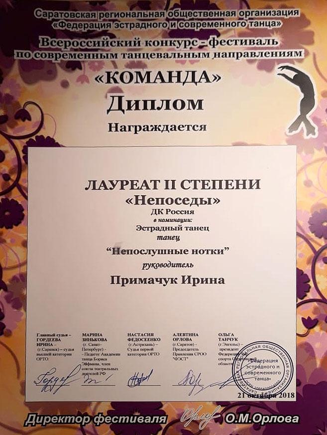 news-31_diplom_01