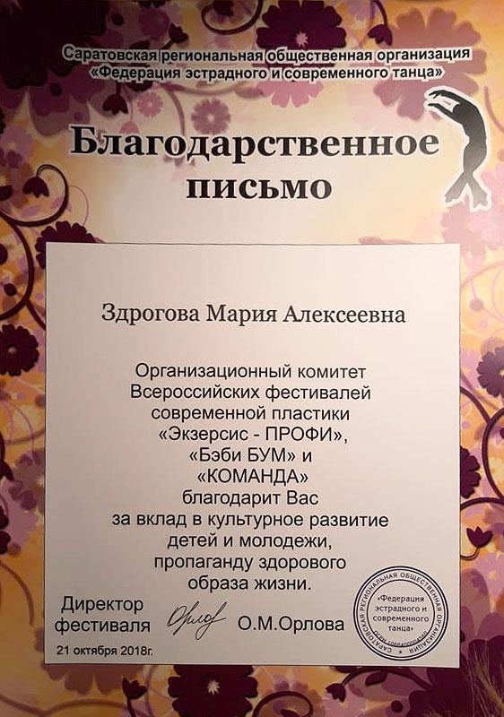 news-31_diplom_04