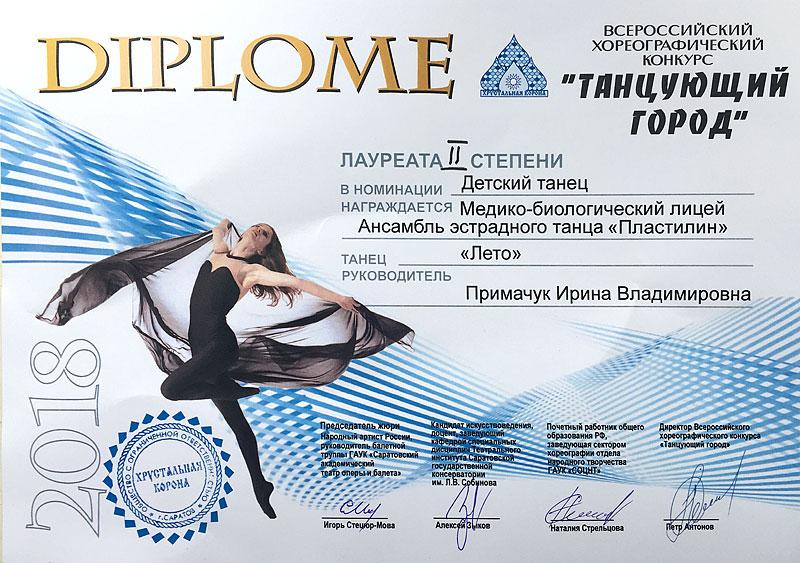 news-35_diplom_06