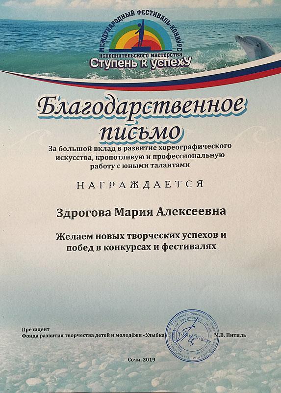 news-36_diplom_01