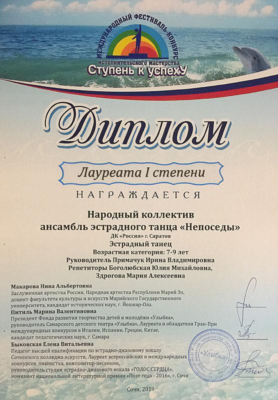news-36_diplom_04
