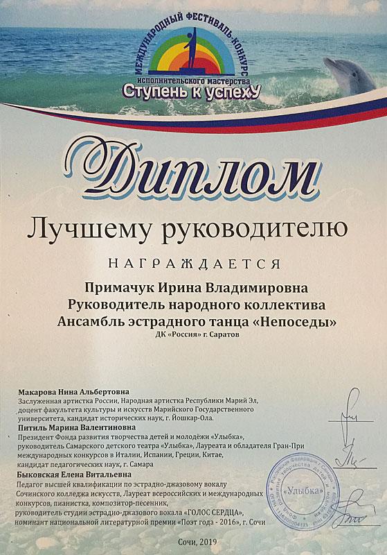 news-36_diplom_08