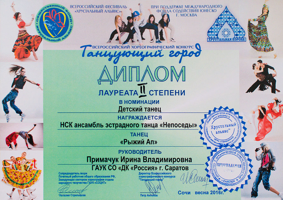 Какие номинации на конкурс танца