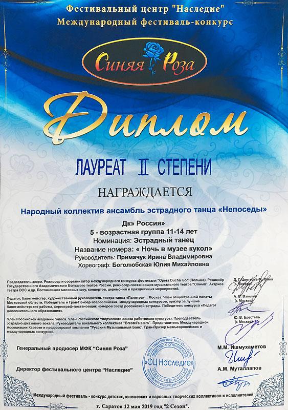 news-43_diplom_04
